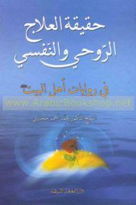 ahlul bayt2